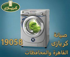 رقم صيانة كريازى بالقاهرة