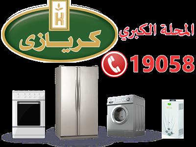 خدمة عملاء صيانة كريازى بالمحلة الكبري ومحافظة الغربية