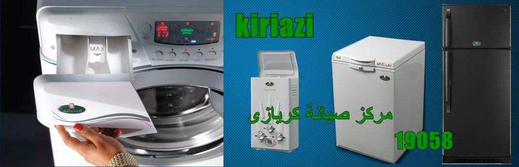 رقم خدمة عملاء صيانة كريازى في مصر